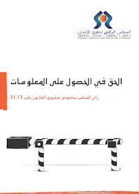 رأي المجلس الوطني لحقوق الإسان حول مشروع قانون رقم 31.13 المتعلق بالحق في الحصول على المعلومات